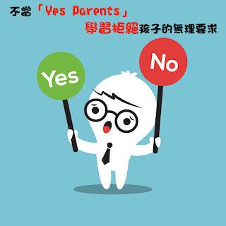不當「Yes Parents」,學習拒絕孩子的無理要求|教養維他命|尤莉姐姐的反轉學堂