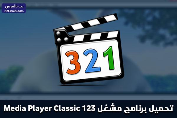 تحميل برنامج 123 ميديا بلاير للكمبيوتر Media Player برابط مباشر