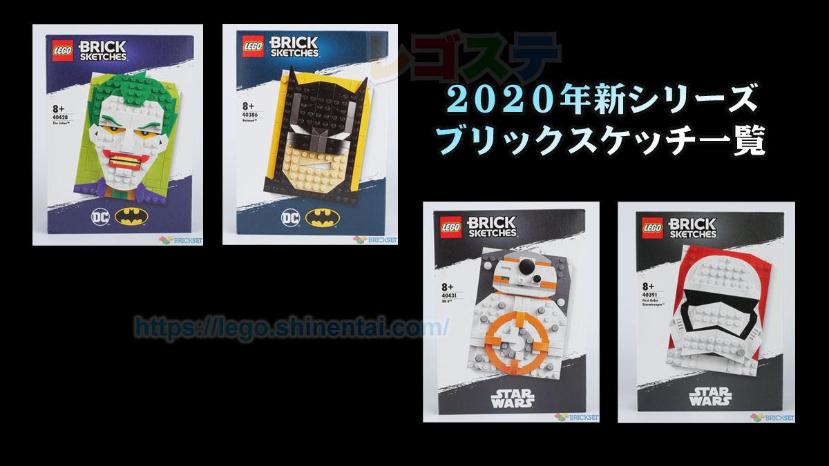 2020年LEGO新シリーズ「ブリックスケッチ(BRICK SKETCHES)」みんな大好きバットマンとスターウォーズから発売