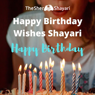 happy birthday wishes Shayari in hindi