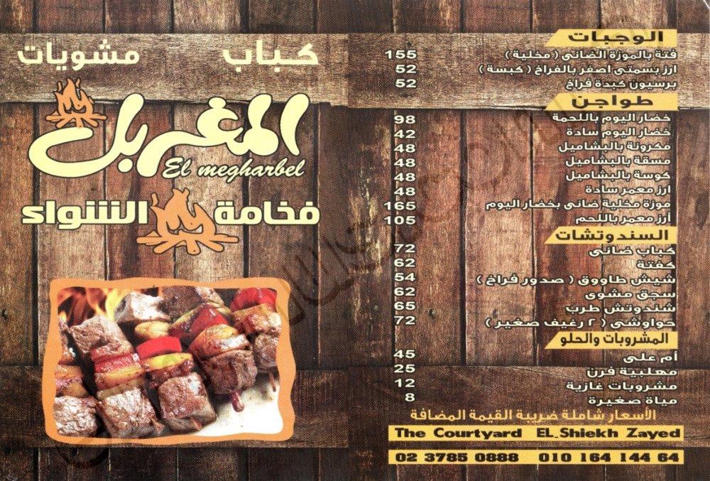 مطعم المغربل