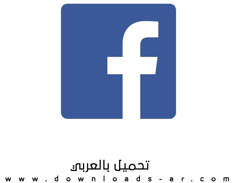 تحميل تطبيق فيس بوك 2020 Facebook لجميع الأجهزة تحميل
