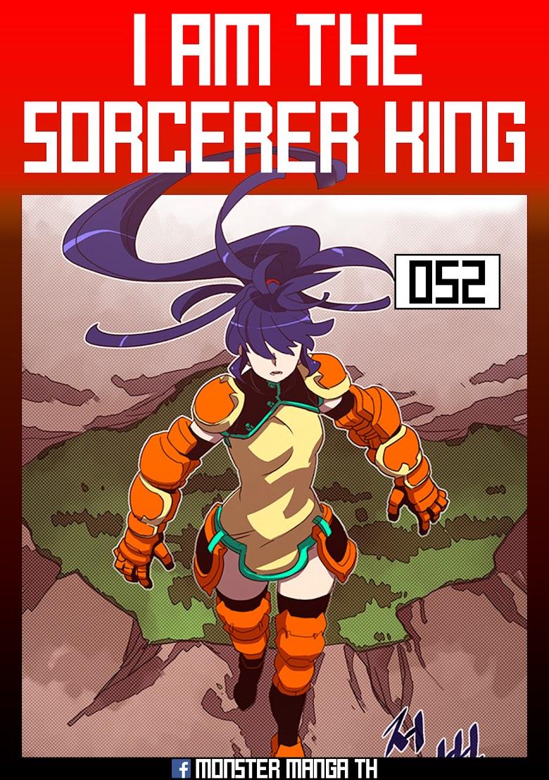 I Am The Sorcerer King - หน้า 1