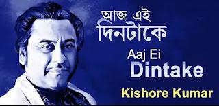 Aaj Ei Dintake Mone Khatay Lyrics (আজ এই দিনটাকে) Kishore Kumar   Bappi Lahiri