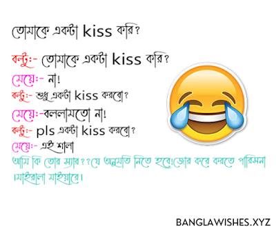 Bangla Funny Post
