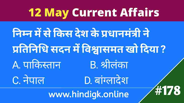 12 May 2021 Current Affairs In Hindi
