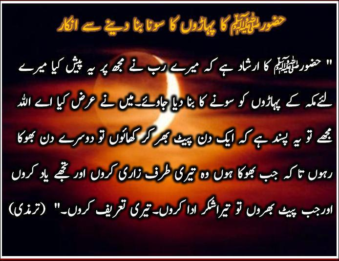 Cute Babies Wallpapers With Quotes In Urdu Kubarkings Hadees E Nabvi S A W