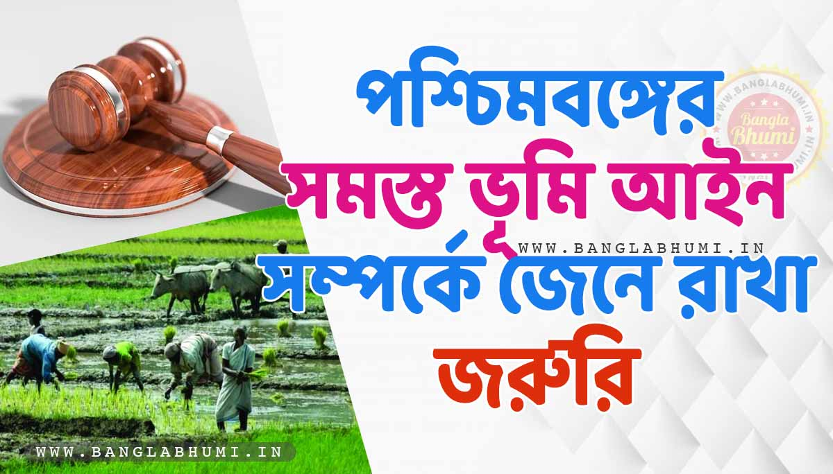 Important to Know about all Land Laws in West Bengal