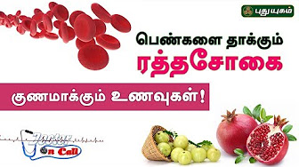 Anemia and Women | Foods are good for Anaemia | Doctor On Call