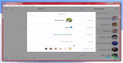 messenger للكمبيوتر