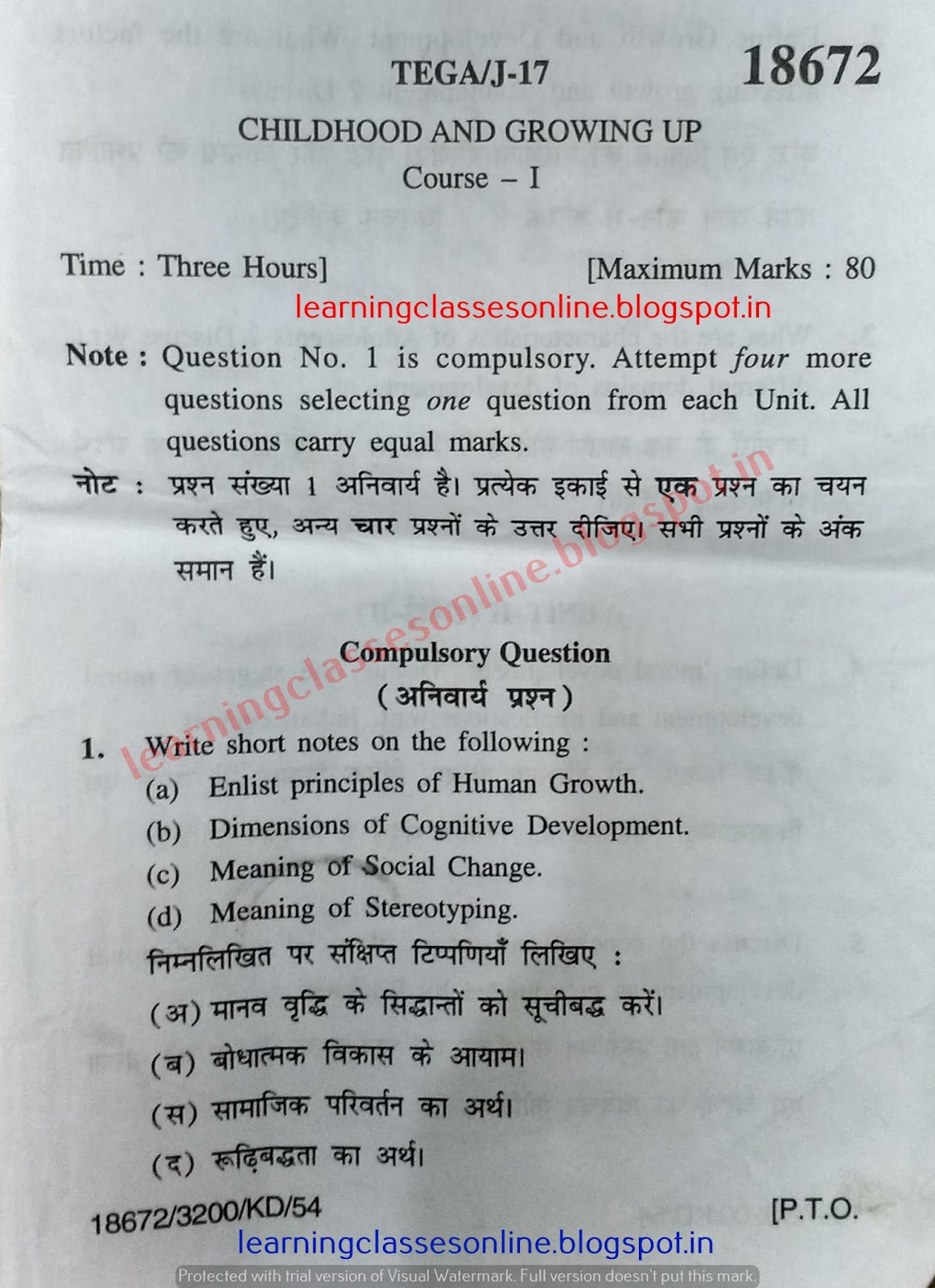 Childhood and Growing Up 2017 Question Paper