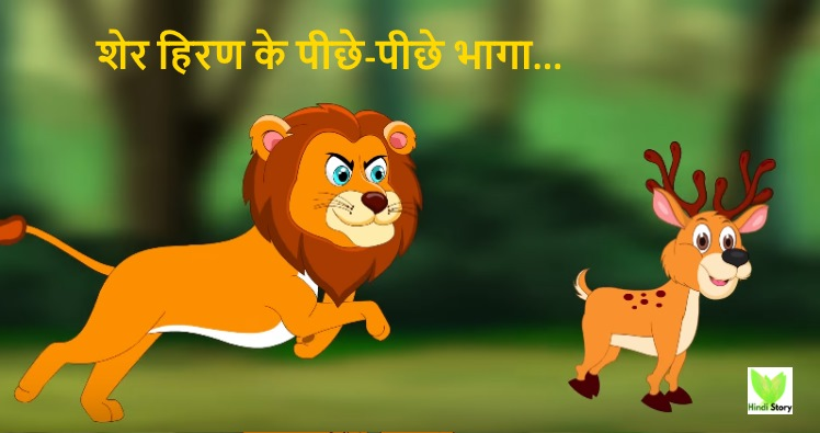 Greedy Lion Story in Hindi