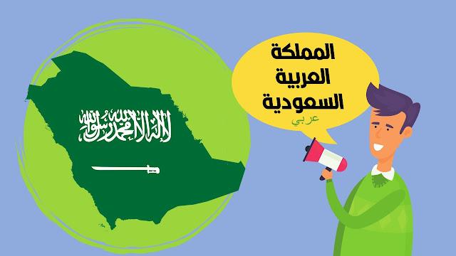 المملكة العربية السعودية بالانجليزي