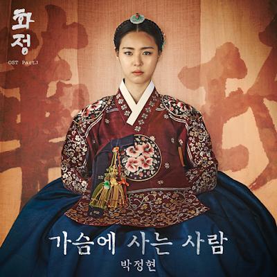 [Single] Lena Park – Hwajung OST Part 1