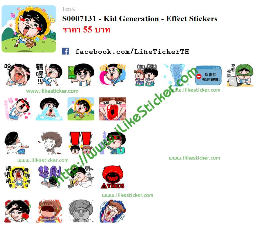 Kid Generation - Effect Stickers