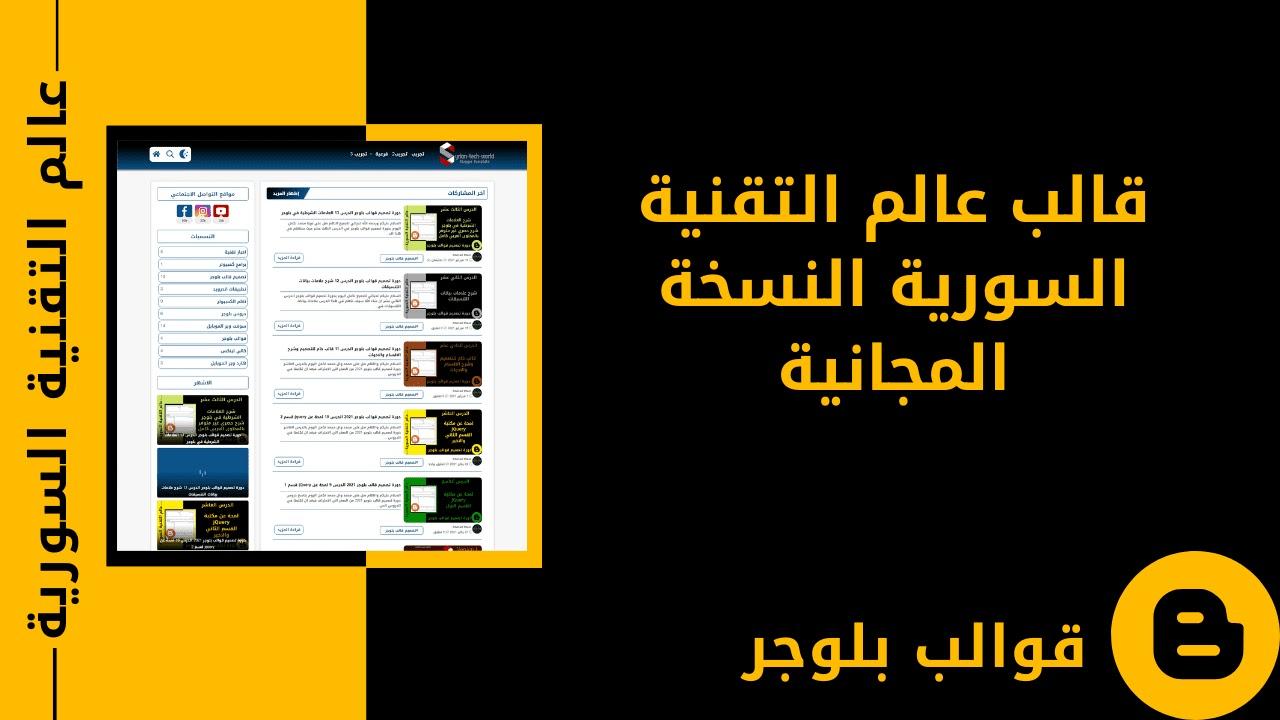 قالب عالم التقنية السورية المجاني