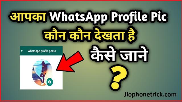 Hamera Whatsapp Profile Pic kis kis ne dekha hai kaise jane / हमारा whatsapp Dp कौन कौन देखता है कैसे जाने