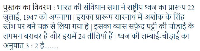 Disha-General-Awareness-For-All-Competitive-Exam-Hindi-PDF-Book