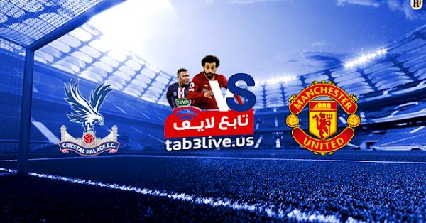 مشاهدة مباراة مانشستر يونايتد وكريستال بالاس بث مباشر اليوم 2020/09/19 الدوري الانجليزي