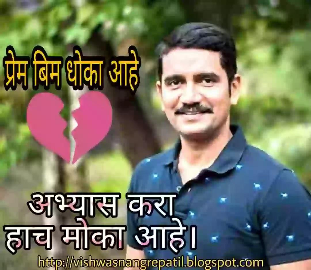 vishwas nagare status marathi