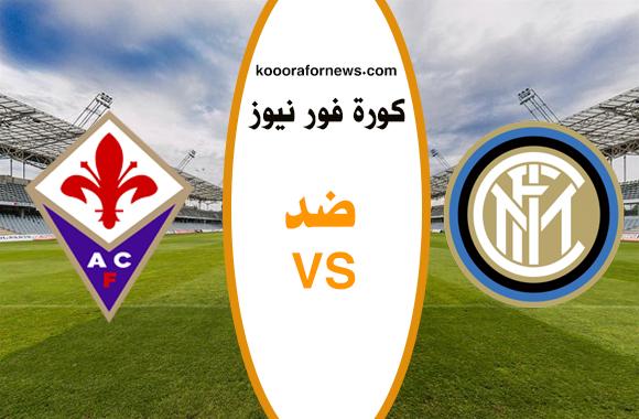 مشاهدة مباراة إنتر ميلان وفيورنتينا بث مباشر اليوم 22-07-2020 الدوري الإيطالي