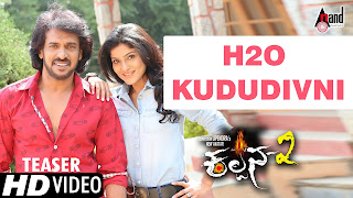 Kalpana 2 Kannada H20 Kududivni Baare Video Song Teaser Download