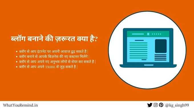 ब्लॉग बनाने की ज़रूरत क्या है? जानिए हिंदी में - WhatYouRemind.in