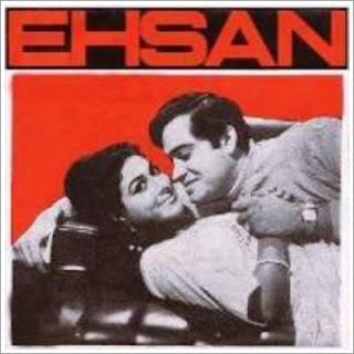 Ehsan (1970)