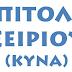 ΕΠΙΤΟΛΗ ΣΕΙΡΙΟΥ - ΚΥΝΑ