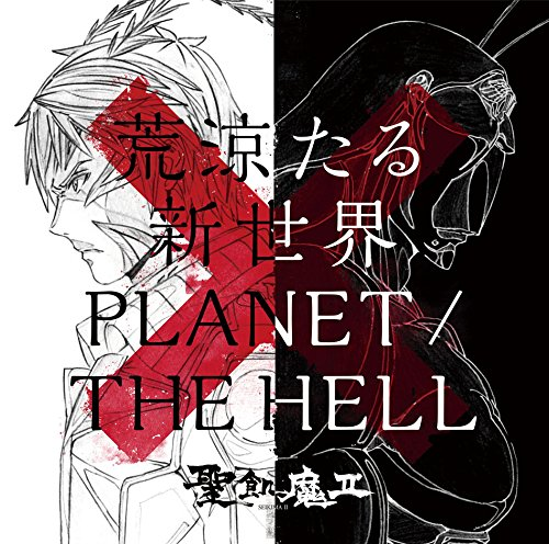 TERRAFORMARS REVENGE OP1&OP2 Single - Kouryoutaru Shinsekai/PLANET / THE HELL
