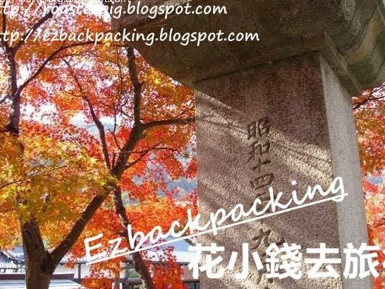 2021日本紅葉最前線+10月23日賞楓時節最新情報