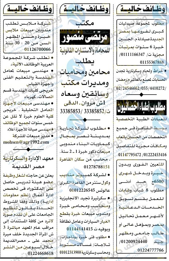 وظائف اهرام الجمعة 3-7-2020 وظائف جريدة الاهرام على وظائف دوت كومwzaeif