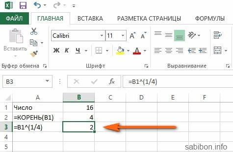 Как в Excel извлечь корень любой степени
