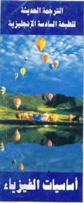 سعر كتاب اساسيات الفيزياء لبوش pdf | مع رابط التحميل المباشر