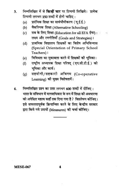 IGNOU M.ed Entrance Exam Questions Paper PDF
