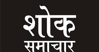 *पत्रकार राजेश साहू की भाभी शीला नहीं रहीं | #NayaSaberaNetwork*