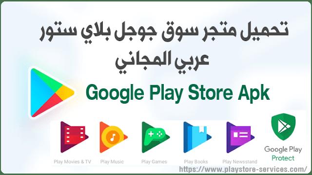تحميل متجر سوق جوجل بلاي ستور المجاني