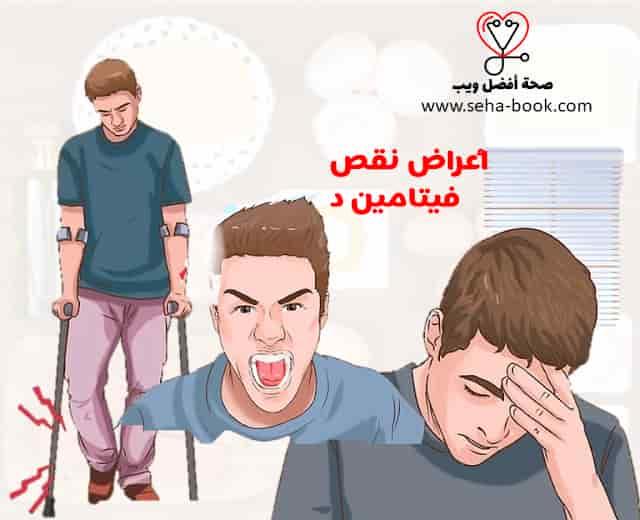 علامات وأعراض نقص فيتامين د