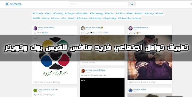 allmuze موقع للتواصل الاجتماعي عن طريق الفيديو والصوت برنامج عربي جديد ومواقع تواصل اجتماعي منافس للفيس بوك وشبيه بالفيس بوك وتويتر