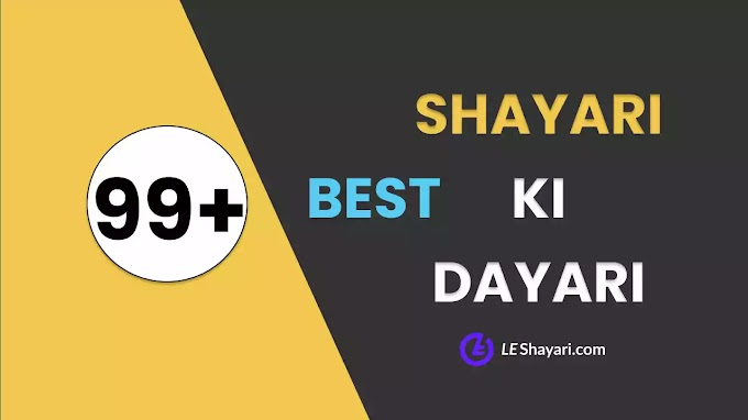 99+ Popular शायरी की डायरी | Shayri ki Dayri Love - LeShayari
