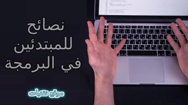 https://www.te9nyat.com/2019/03/tips-for-beginners-in-programming.html