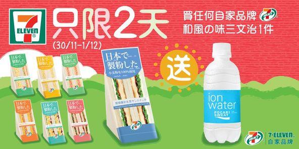 7-Eleven: 買三文治送飲品 至12月1日
