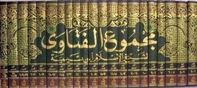 كتاب مجموعة فتاوى ابن تيمية pdf