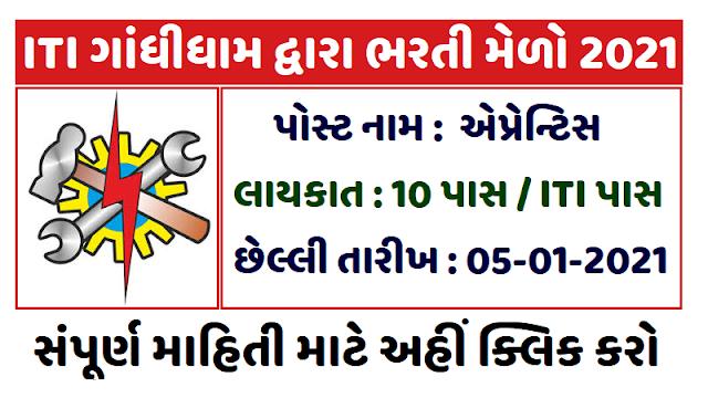 ITI Gandhidham Apprentice Online Bharti Melo 2020