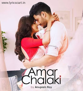 Amar Chalaki (আমার চালাকি ) Lyrics in  Bengali-Anupam Roy
