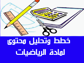 خطط رياضيات