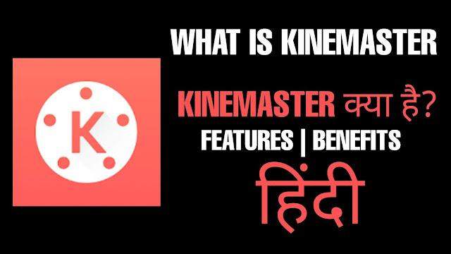 What Is Kinemaster | Kinemaster Kya
