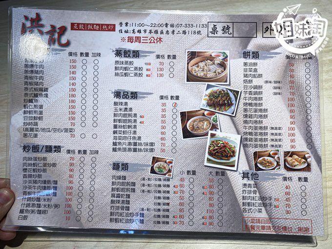 洪記蒸餃-苓雅區小吃推薦