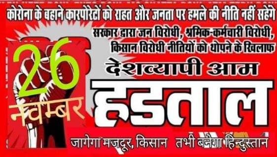 देशव्यापी किसान आंदोलन : 26 को मजदूरों के साथ एकजुटता, 27 को कृषि कानूनों के खिलाफ मानव श्रृंखला और प्रदर्शन