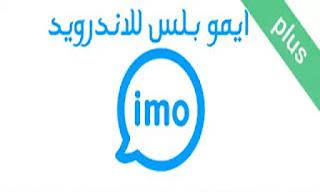 برنامج imo plus + للاندرويد,